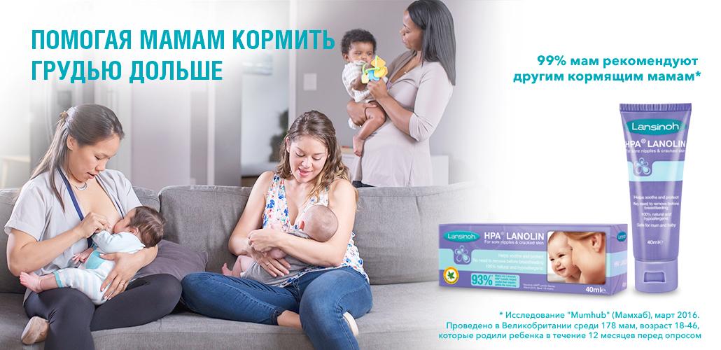 Продукция Lansinoh - помогая мамам кормить грудью дольше